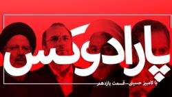 پارادوکس با کامبیز حسینی - ویژه برنامه مناظره