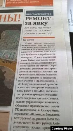"""""""Самарская газета"""""""