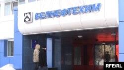 "Белоруссия, здание концерна ""Белнафтахим"""