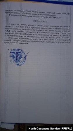 Решение суда по делу Заура Татлока