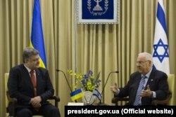 Президент України Петро Порошенко та президент Ізраїлю Реувен Рівлін. 22 грудня 2015 року