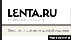 """Скриншот сайта """"Лента.ру"""""""