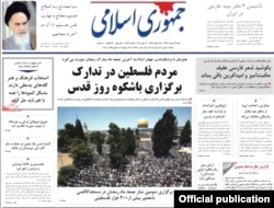 Iran -- The front page of Jomhouri Eslami daily, on Sunday June 03, 2018.