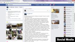 Номаи Ато Мирхоҷа дар Фейсбук