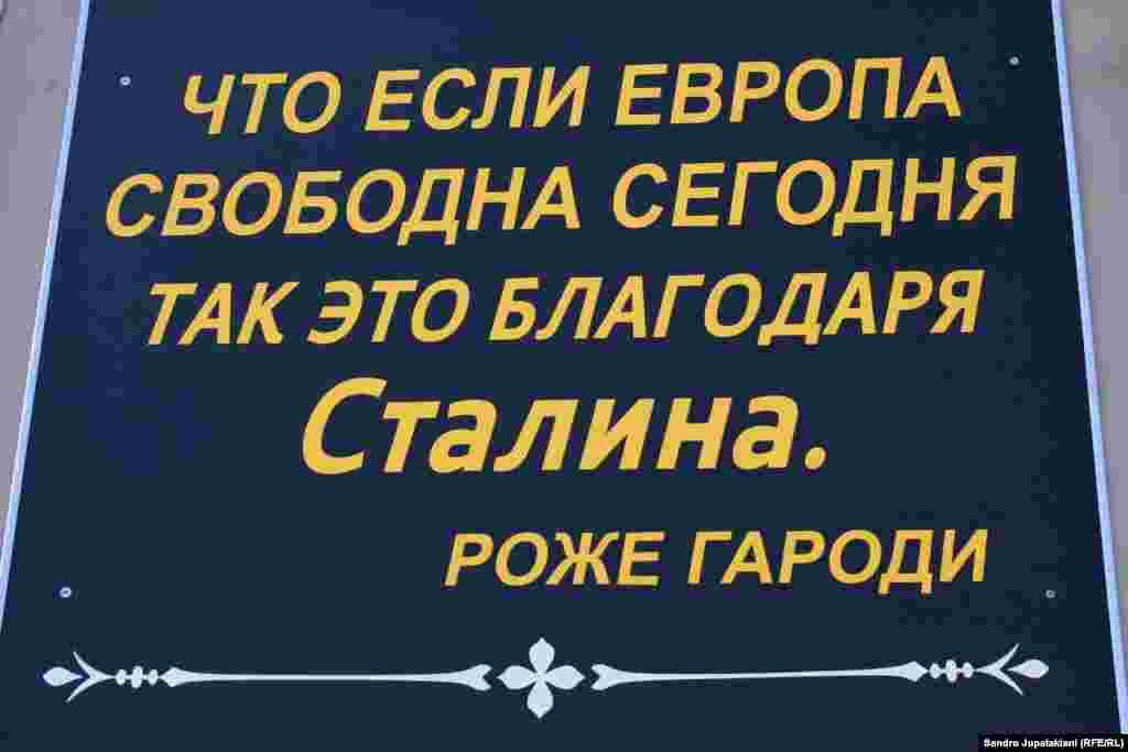 «Сегодня Европа свободна благодаря Сталину», - слова французского писателя и политического деятеля.