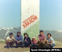 Хакас-Тыва чек арасында. 1995.