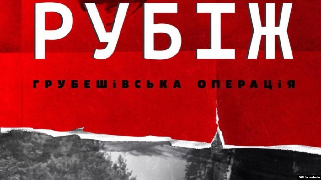 Фільм «Рубіж. Грубешівська операція»