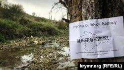 Листовка в рамках акции «Водную проблему Крыма решит лишь деоккупация!»