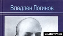 «Достоинство книги Логинова — мастерская работа с источниками, особенно мемуарными, самыми выигрышными литературно, но и самыми опасными»