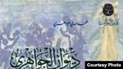 ديوان الجواهري- لبنان 2000