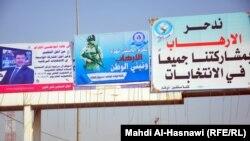 ملصقات تدعو العراقيين للمشاركة في الانتخابات - مدينة الناصرية