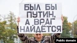 Володимир Іонов з плакатом.