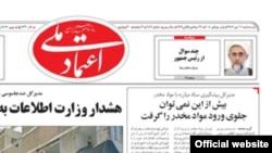 روزنامه اعتماد ملی متعلق به مهدی کروبی از مهمترین رسانههایی است که پس از حوادث انتخابات به تعطیلی کشانده شد.