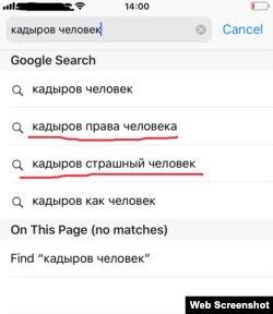 """К печали Кадырова, его больше знают как """"страшного человека"""", нежели как """"человека года"""""""