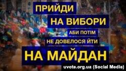 Предвыборная агитация одной из украинских партий