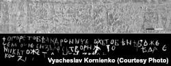 Графіті у соборі Святої Софії Київської