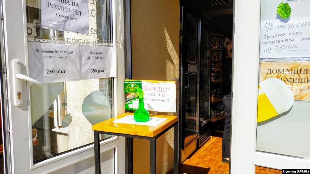 В этом магазине продажа пива производится на вынос. На входе стоит флакон с дезинфицирующим средством
