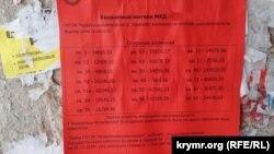 Список должников на одном из подъездов Симферополя