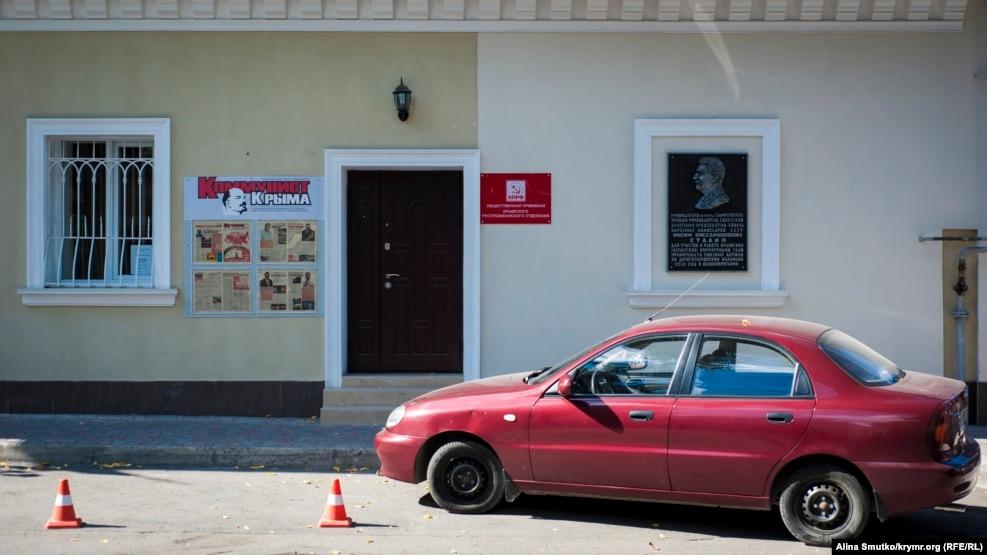 Мемориальная доска Иосифу Сталину в Симферополе. Сталина также увековечели на фасаде здания «Крымского республиканского комитета КПРФ». Мемориальную доску открыли в мае 2015 года. Недовольные жители города уже несколько раз обливали ее краской