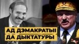 Як Лукашэнка захапіў усю ўладу ў Беларусі