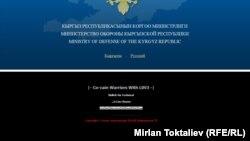 Скриншот сайта министерства обороны КР, 21 мая 2012