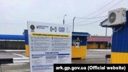 Стенди для кримчан на виїзді з Криму