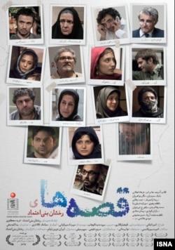پوستر فیلم «قصه ها»
