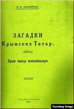 """Viktor Filonenkonıñ """"Qırımtatar tapmacaları"""" kitabınıñ cıltı"""