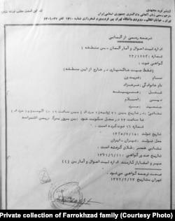 ترجمه رسمی سند مرتبط با اعلام فوت فریدون فرخزاد توسط اداره ثبت احوال آلمان