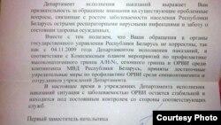 Фрагмэнт адказу Людміле Кучура