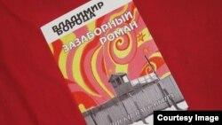 """""""Зазаборный роман"""" Владимира Бороды"""
