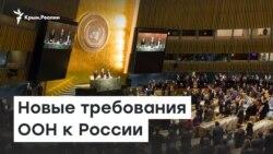 Прекратить пытать крымчан. Новое требование ООН к России | Радио Крым.Реалии