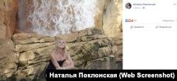 Наталья Поклонская вспомнила свой отпуск в Объединенных Арабских Эмиратах