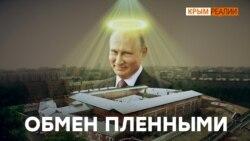 Обмен пленными. Кто из Крыма? (видео)