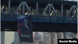 Баннер с портретом Путина на Манхэттенском мосту в Нью-Йорке