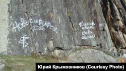 Туристические граффити. Республика Алтай