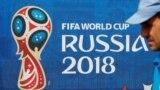 Чемпіонат світу з футболу в Росії