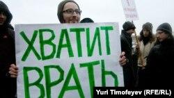 Митинг на Болотной площади, 10 декабря 2011