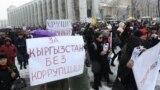 """Protestçiler korrupsiýa aýyplamalarynyň """"talaba laýyk"""" derňelmegini soradylar."""
