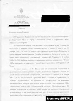 письмо из фсб.крым
