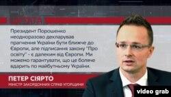 Міністр закордонних справ Угорщини Петер Сіярто про український закон про освіту
