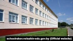 Ракаўская сярэдняя школа