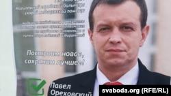 Плякат кандыдата ўдэпутаты Паўла Арахоўскага