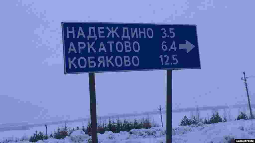 Көбәк авылы исеме дә татарча язылмаган(Питрәч районы)
