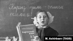 Кыргызстан - Урок кыргызского языка в советской школе в Джалал-Абаде.
