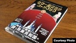 Книга про Татарстан и татар, изданная в 2017 году в Японии