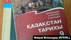 Мектеп оқулықтары (Көрнекі сурет).