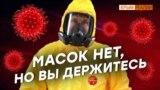 Кто зарабатывает на коронавирусе в Крыму?   Крым.Реалии ТВ (видео)