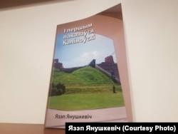 Вокладка кнігі Язэпа Янушкевіча