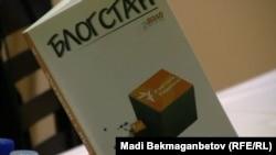 Книга «Блогистан» - сборник лучших блогов, опубликованных в 2010 году на веб-сайте www.azattyq.org. Алматы, 5 декабря 2010 года.